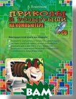 Приколы и розыгрыши на компьютере (+CD)   Боренков А. Ю. купить