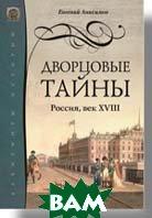 Дворцовые тайны. 2-е издание  Анисимов Е. В. купить