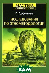 ������������ �� ���������������  / Studies in Ethnomethodology  ���������� �. / Harold Garfinkel  ������