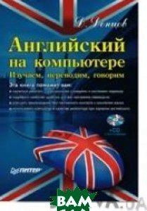 Английский на компьютере. Изучаем, переводим, говорим (+CD)  Донцов Д. А. купить