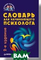 Словарь для начинающего психолога. 2-е изд.   Дубровина И. В. купить