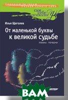 Тайны почерка. От маленькой буквы к великой судьбе. 2-е издание  Щеголев И. В. купить