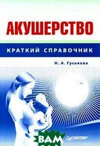 Акушерство: Справочник   Гуськова Н. А. купить