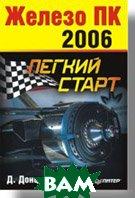 Железо ПК - 2006. Легкий старт   Донцов Д. купить