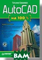 AutoCAD на 100 % (+CD)   Соколова Т. Ю. купить