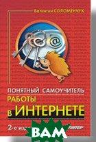 Понятный самоучитель работы в Интернете. 2-е изд.  Соломенчук В. Г. купить