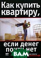 Как купить квартиру, если денег почти нет  С. Зайнуллина, А. Зайнуллин  купить