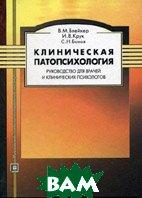 Клиническая патопсихология. 2-е издание  Блейхер В.М., Боков С.Н., Крук И.В. купить