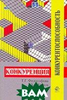 Конкуренция и конкурентоспособность  Т. Г. Философова, В. А. Быков купить