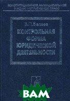 Контрольная форма юридической деятельности (общетеоретический аспект)  Беляев В.П.,  Малько А.В. купить