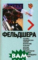 Краткая энциклопедия фельдшера  Петрова Н.Б. купить