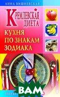 Кремлевская диета. Кухня по знакам зодиака  Анна Вишневская купить