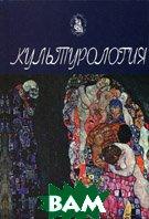 Культурология  Золкин А.Л. купить