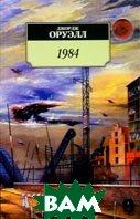1984: Роман  Оруэлл купить