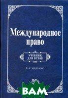 Международное право. 4-е издание  Игнатенко Г.В., Тиунов О.И. купить
