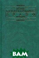 Международное право. Учебник  Гетьман-Павлова И.В. купить