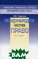 Международное частное право. 4-е издание  Гаврилов В.В. купить