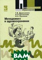 Менеджмент в здравоохранении. 2-е издание  Дорошенко Г.В., Литвинова Н.И., Пронина Н.А. купить