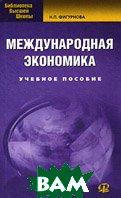Международная экономика  Н. П. Фигурнова купить