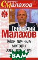 Мои личные методы оздоровления  Малахов Геннадий купить