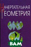 Начертательная геометрия. 5-е издание  Тарасов Б.Ф., Дудкина Л.А., Немолотов С.О. купить