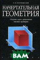 Начертательная геометрия: сборник задач с решениями типовых примеров  Георгиевский О.В. купить