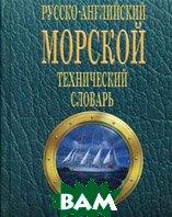 Новый русско-английский морской технический словарь. Более 28 000 терминов  Лысенко В.А. купить