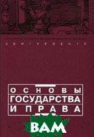 Основы государства и права. 14-е издание  Кутафин О.Е. купить