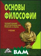 Основы философии. Учебник. 3-е издание  Ерыгин А.Е.  купить