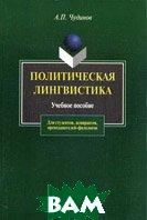 Политическая лингвистика  А. П. Чудинов купить