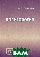 Политология. 2-е издание  Горелов А.А. купить