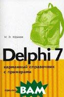 Delphi 7: карманный справочник с примерами  Абрамян М.Э. купить