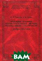 Проблемы создания криминалистических методик расследования преступлений: Теория и практика  Гармаев Ю.П., Лубин А.Ф. купить