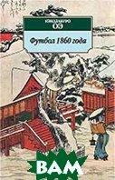 ������ 1860 ����  ���������� �� ������