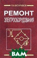 Ремонт электрооборудования. Справочник. 2-е издание  Кисаримов Р.А. купить