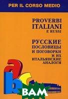 Proverbi italiani e russi / ������� ��������� � ��������� � �� ����������� �������  �. �. ������������� ������