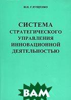 Система стратегического упраления инновационной деятельностью  Глущенко И.И. купить