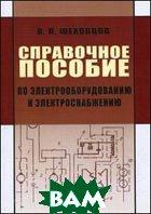 Справочное пособие по электрооборудованию и электроснабжению  Шеховцов В.П. купить