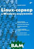 Linux-сервер в Windows-окружении  Алексей Стахнов купить