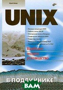Unix. В подлиннике  Юрий Магда купить