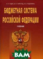 Бюджетная система РФ. 6-е издание  Годин А.М., Подпорина И.В., Горегляд В.П. купить