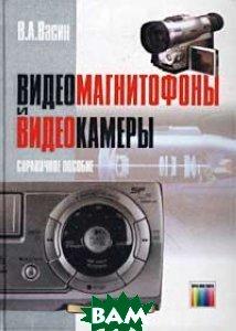 Видеомагнитофоны и видеокамеры. Справочное пособие  В. А. Васин купить