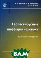 Герпесвирусные инфекции человека  Исаков В.А., Архипова Е.И., Исаков Д.В. купить
