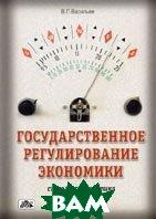 Государственное регулирование экономики (схемы и статистика)  Васильев В.П. купить