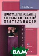 Документирование управленческой деятельности  Мигель И.Н. купить
