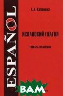 Испанский глагол: словарь-справочник  Кабанова А.А. купить