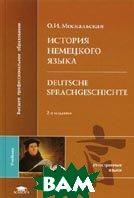 История немецкого языка / Deutsche Sprachgeschichte  Москальская О.И. купить