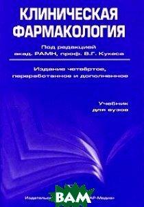 Клиническая фармакология. 4-е издание  Кукес В.Г. купить