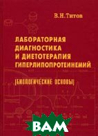 Лабораторная практика и диетотерапия гиперлипопротеинемий: биологические основы  Титов В.Н. купить