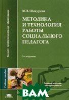 Методика и технология работы социального педагога. 3-е издание  Шакурова М.В. купить